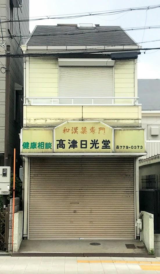 大阪市天王寺区東上町 の物件外観写真